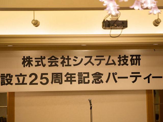 設立25周年記念式典